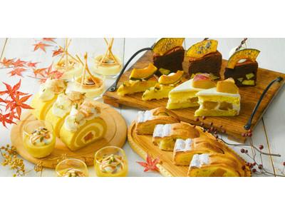 【ウェスティン ルスツリゾート】10月限定スイーツ多数!『秋の味覚スイーツフェア』を開催