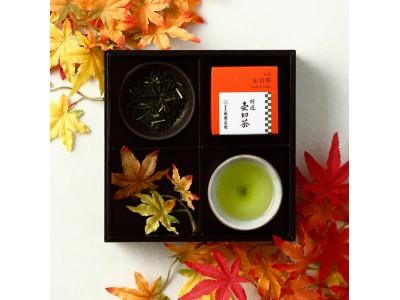 季節の移ろいをお茶で感じてみませんか?祇園辻利の「壷切茶(つぼきりちゃ)」。2018年は9月15日より販売開始!