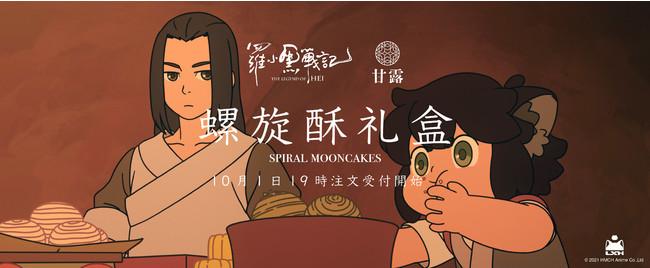 中国茶カフェ「甘露」が中国のアニメ映画「羅小黒戦記」とコラボした焼き菓子セットを期間限定発売。