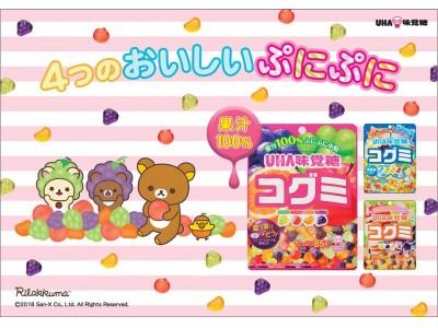 ~UHA味覚糖 コグミ 新TV-CM~   リラックマ達が果物の被り物をして大活躍!?超豪華プレゼントキャンペーンも実施!