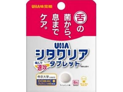 """""""UHAシタクリアタブレット""""に、コンパクトサイズが登場!  2018年10月9日(火)から、北海道エリア限定で販売開始"""