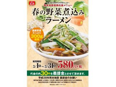 国産野菜たっぷり300g!『春の野菜煮込みラーメン』で熊本復興を応援