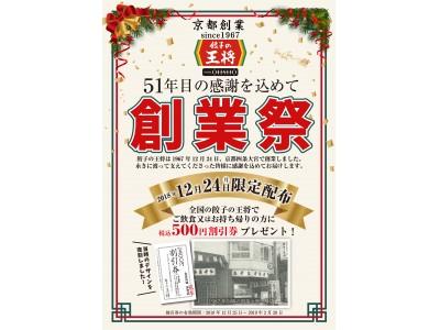 餃子の王将より感謝を込めて!12月24日限りの「創業祭」を開催!