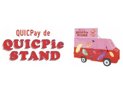 QUICPayユーザー数1000万人突破記念「クイックペイ!」の合言葉で限定パイがもらえる!QUICPay de QUICPie STAND