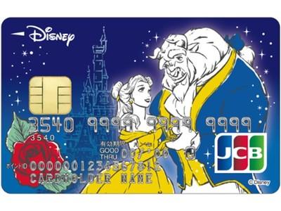 ディズニー★JCBカードに期間限定デザイン「美女と野獣」が登場!