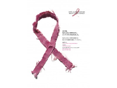 10月は「ピンクリボン〈乳がん知識啓発〉キャンペーン」