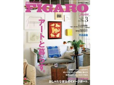 """""""国民の彼氏""""という称号を与えられた男、竹内涼真さんが誌面に登場!『フィガロジャポン』2018年3月号、好評発売中。"""