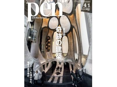 世界の名建築を見に行こう。Pen 4/1号「一度は訪れたい! 奇跡の建築。」発売