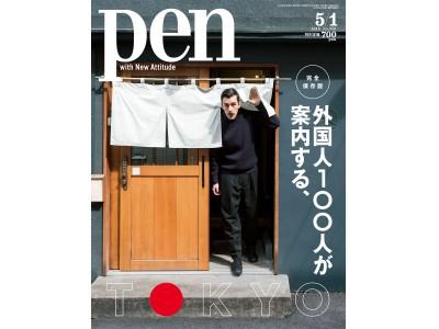 東京のここが面白い! Pen 5/1号は「外国人100人が案内する、TOKYO」です。