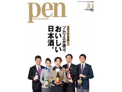 『Pen』3月1日号は、好評「日本酒テイスティング企画」待望の第3弾! 2017年決定版「ソムリエが選ぶ、おいしい日本酒」発売。