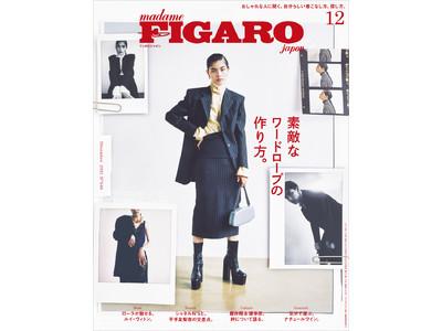 「フィガロジャポン」2021年12月号(10月20日発売)「素敵なワードローブのつくり方」。 おしゃれな人に聞く、自分らしい着こなし方、探し方。