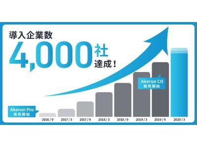 「Akerun入退室管理システム」の累計導入社数が4,000社を突破