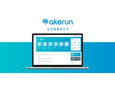 Akerun入退室管理システムのWeb管理ツールのUIや機能をリニューアル より直感的に操作しやすく、管理性や視認性がさらに向上