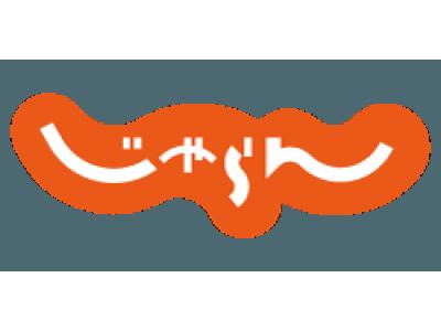 \期間限定/一生の思い出に残る深紅の感動絶景「じゃらん紅葉絶景ランキング2018」発表!