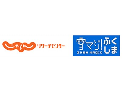 20~22歳は福島県内22のゲレンデ平日リフト券が無料になる『雪マジ!ふくしま』10月18日より会員登録開始、12月3日より施設利用開始