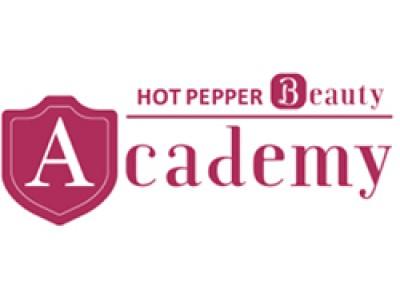「ホットペッパービューティーアカデミー」~令和時代のオトナ女性~美容意識・行動調査