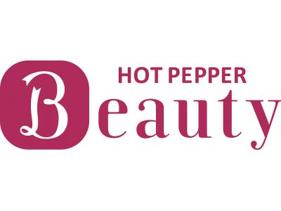 『ホットペッパービューティー』、美容クリニックのカウンセリング予約サービスを3月16日(月)より提供開始