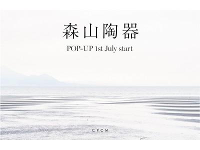 CPCMにて森山陶器のPOP-UPを開催致します