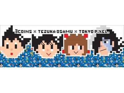 「3COINS×TEZUKA OSAMU×TOKYO PiXEL.」コラボアイテム8月5日発売!