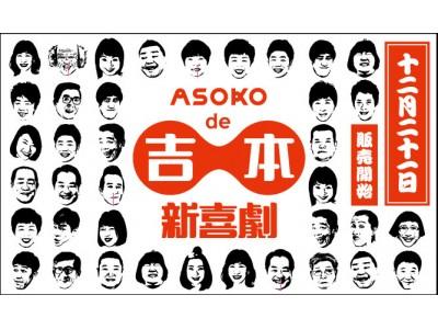 「ASOKO de 吉本新喜劇」12月21日(木)販売開始!