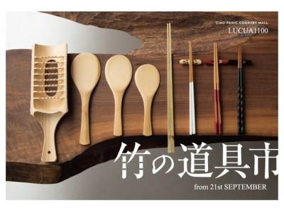 9月21日(金)CIAO PANIC COUNTRY MALL ルクアイーレ店で竹の道具市を開催します!