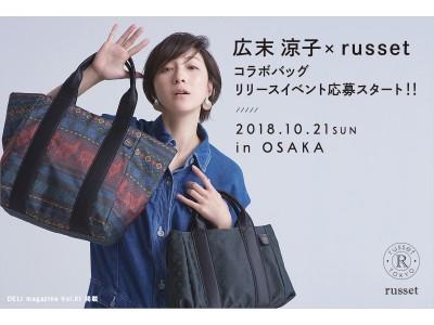 広末涼子×russetコラボバッグ発売 発売を記念して、広末涼子さんとのリリースイベントも開催決定!!