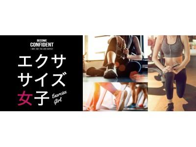 3COINSの「エクササイズ女子」アイテム発売!