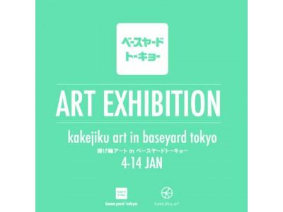 Kakejiku art展 in baseyard tokyo開催!
