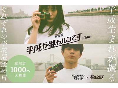 「平成コラボTシャツ」の期間限定販売、~平成が終わルンです展~開催決定!