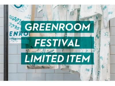 GREENROOM FESTIVAL'19に今年もCIAOPANIC TYPYの出店が決定!!