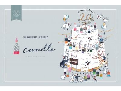 ラシット20年目のスタートを記念し、圧巻の20色カラバリを揃えたスペシャルなバッグ、「CANDLEシリーズ」をリリース