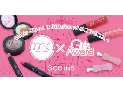 3COINSのコスメ『Magic Closet』と日本最大級のファッション&音楽イベント「GirlsAward」のコラボアイテムが9/3より発売