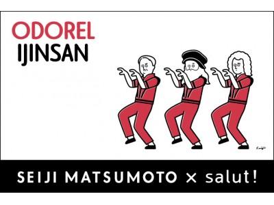「SEIJIMATSUMOTO×salut!」限定アイテム発売決定!