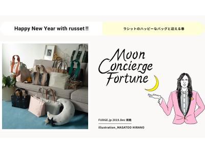russet×FUDGE.jp 2020年を占う!『ムーンコンシェルジュ占い特別イベント』をラシット丸の内店で開催決定!!