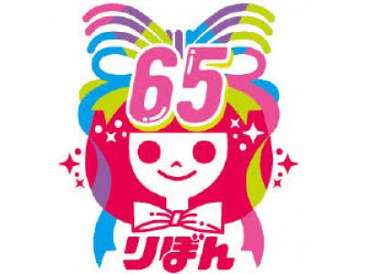 「りぼん」創刊65周年プロジェクト【りぼんのりぼん】第1弾POP-UPストア「りぼんのおみせin Tokyo」を開催!