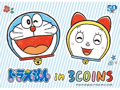 「ドラえもん in 3COINS」限定アイテム第一弾発売!