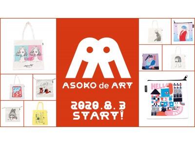 8月3日(月)「ASOKO de ART」発売!