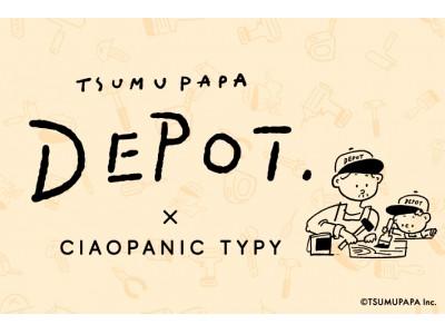 つむぱぱ×CIAOPANIC TYPYコラボレーションアイテムを販売します。
