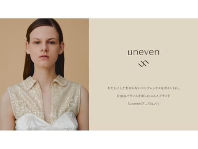 """【9/5予約販売開始】新コスメブランド""""uneven"""" mysticで取り扱いスタート!"""
