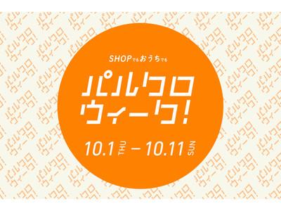 【パルクロウィーク】3コインズ擁するパルグループが店舗とECで大々的に全社キャンペーンを開催! 2020年10月1日(木)~10月11日(日)
