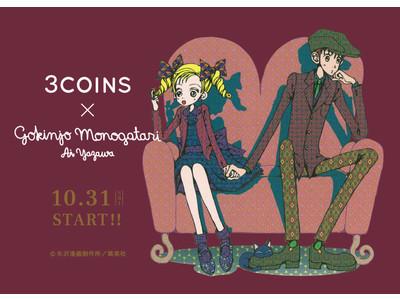 「3COINS×ご近所物語」コラボアイテム 10月31日(土)発売決定!