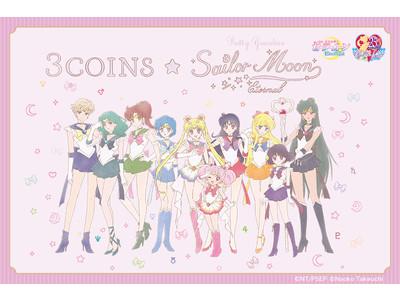 3COINSが劇場版「美少女戦士セーラームーンEternal」とのコラボレーションアイテムを発売!