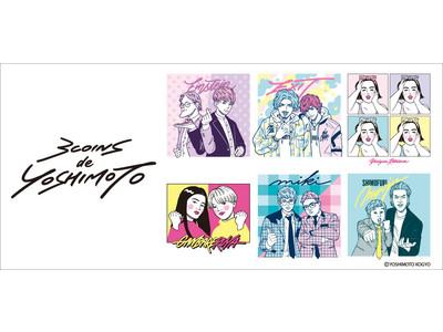 1月30日(土)「3COINS de YOSHIMOTO」スタート!