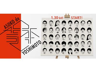1月30 日(土)「ASOKO de YOSHIMOTO」発売決定!
