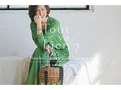 大人気スタイリスト大草直子さんとガリャルダガランテによる、【誰かのおしゃれではなく、私のおしゃれ。それがドレスコード】コラボ第二弾予約スタート!