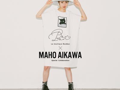 株式会社パルのレディースブランド「La Boutique BonBon(ラブティックボンボン)」が、モデル相川茉穂さんとの初コラボレーションでTシャツを販売