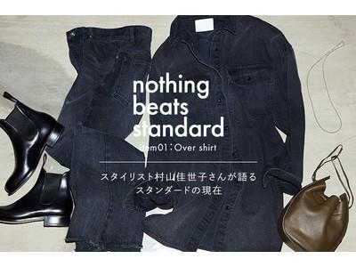 【GALLARDAGALANTE】スタイリスト村山佳世子さんが語るスタンダードの現在。ガリャルダガランテの名品を語る連載がスタートしました。