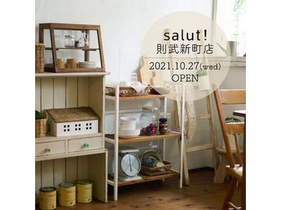 10月27日「salut!則武新町店」がオープン致します!