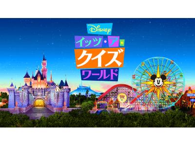 ディズニーが提供するエンターテイメントサービス「Disney DELUXE」初のオリジナル番組「Disney イッツ・ア・クイズワールド」の製作が決定 中島健人さん(Sexy Zone)初のMCに挑戦