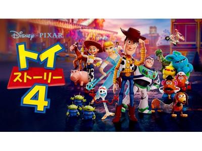 『トイ・ストーリー4』が動画配信サービス「ディズニーデラックス」にて11月2日(土)より期間限定でレンタル配信開始 dポイント500ポイントプレゼントキャンペーンでお得に観よう!